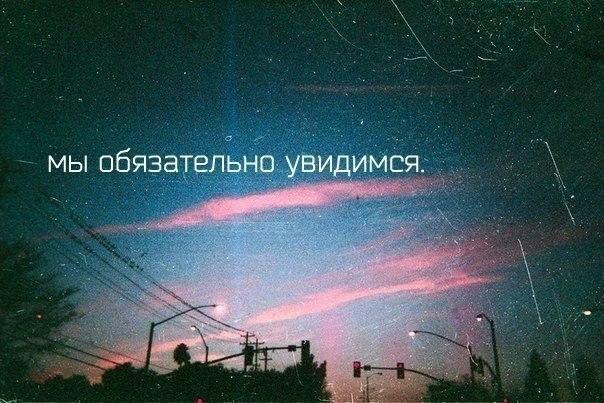 Я скоро приеду и мы будем рядом